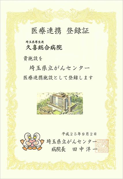 埼玉県立がんセンター医療連携施設