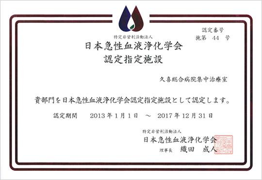 日本急性血液浄化学会認定指定施設