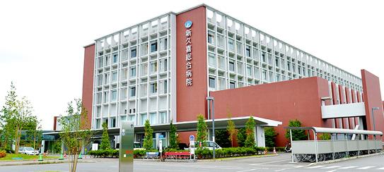 「新総合病院 久喜」の画像検索結果