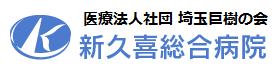 新久喜総合病院|埼玉県久喜市の総合病院