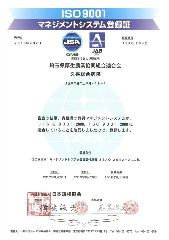 ISOマネジメントシステム登録証