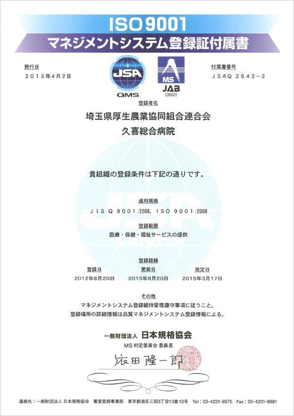 ISOマネジメントシステム登録証付属書