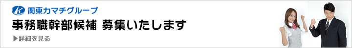"""""""関東カマチグループ 事務職幹部候補募集いたします"""