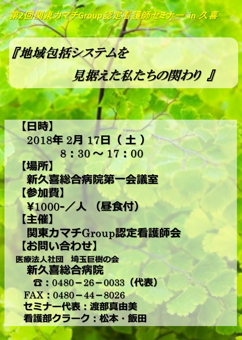 セミナーパンフレット表(縦Ver)