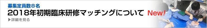 """""""2018年初期臨床研修マッチングについて"""
