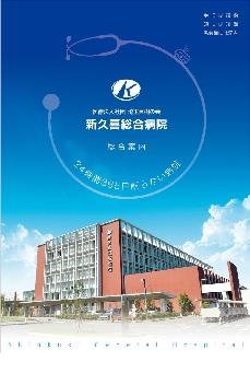 新久喜総合病院パンフレット