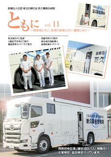 新久喜総合病院広報誌